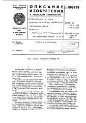 Способ определения ванадия (ш) (патент 899479)