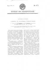 Устройство для использования солнечной энергии (патент 4771)