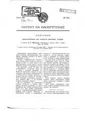 Приспособление для контроля движения поездов (патент 845)