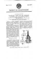 Изолирующий патрон для ламп накаливания, с состоящей из двух частей наружной обоймой (патент 5077)