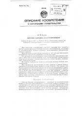 Система блочной электропроводки (патент 119563)
