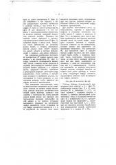 Счетная таблица (патент 104)