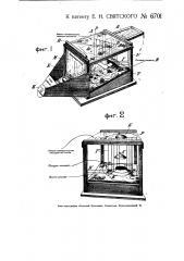 Учебное пособие для демонстрирования горизонтальной проекции участка местности и перспективного его изображения (патент 6701)
