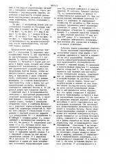 Форма для изготовления изделий из бетонных смесей (патент 897522)
