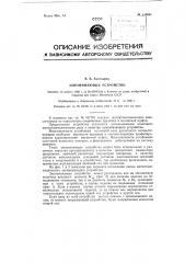 Запоминающее устройство (патент 118661)