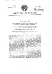 Приспособление при прессе для охлаждения выдавливаемой из мягкого металла проволоки (патент 5123)