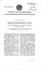 Способ изготовления фундаментных плит для установки моторов, центробежных насосов и т.п. машин (патент 1885)