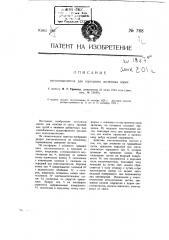 Снегоочиститель для городских железных дорог (патент 768)