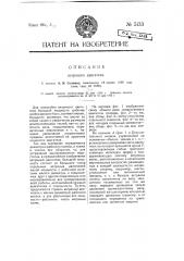Ветряный двигатель (патент 5133)