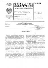 Нитеочиститель (патент 291859)