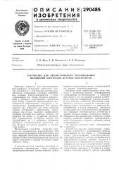 Устройство для автоматического регулирования положения электродов дуговой электропечи (патент 290485)