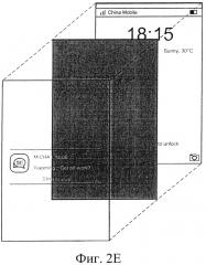 Способ и устройство для представления информации (патент 2642427)