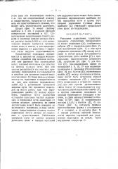 Рельсовое скрепление (патент 1638)