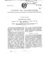 Фотографическая камера (патент 20446)