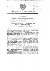 Папироса с самовоспламеняющейся головкой (патент 7922)