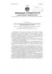 Способ контроля исправности цепи фазовой автоподстройки частоты (патент 121483)