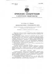 Способ получения трехфтористого бора (патент 122140)