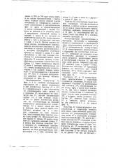 Устройство для передачи на расстояние показаний метеорологических приборов (патент 2169)