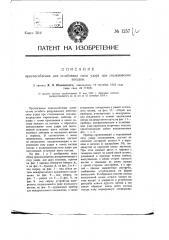 Приспособление для ослабления силы удара при столкновениях поездов (патент 1257)