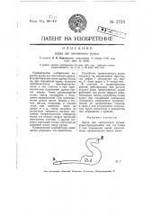 Курок для охотничьего ружья (патент 5723)