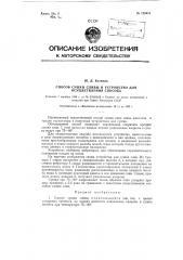 Способ сушки сливы и устройство для осуществления способа (патент 120451)