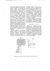 Ящик для упаковки бутылок (патент 4888)