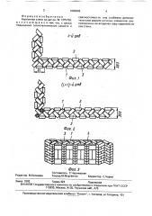 Кирпичная стена (патент 1680896)
