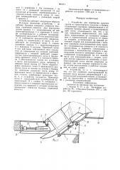 Устройство для перегрузки сыпучих грузов из транспортного средства в бункер (патент 901211)