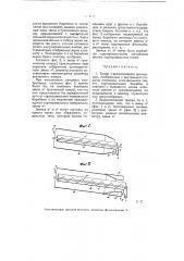 Триер (патент 5706)