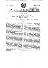 Терморегулирующее устройство (патент 19828)