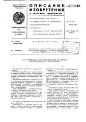 Устройство для удаления воды из камеры рабочего колеса гидротурбины (патент 900048)