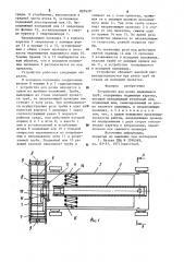 Устройство для резки движущихся труб (патент 897420)