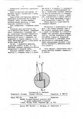 Форсунка (патент 1041731)