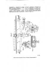 Дальномер (патент 5922)