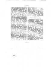 Аппарат для получения струи газа для газовой турбины (патент 5509)