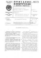 Цепной тяговый орган (патент 901178)