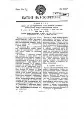 Станок для одновременной резки, клейки и наматывания бобин полуавтоматическим путем (патент 7487)