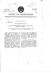 Электромагнитное реле (патент 466)