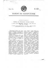Прибор для обтачивания глиняных изделий (патент 1468)