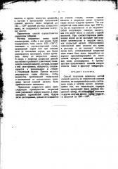 Способ получения химически чистой соляной кислоты (патент 1611)