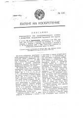 Редукционный или предохранительный клапан с диафрагмой, нагруженной пружиной или грузом (патент 516)