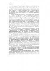 Устройство для прессования из пластмасс мелких изделий, например пуговиц (патент 121931)