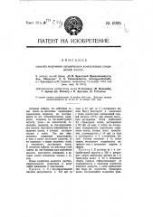 Способ получения органических комплексных соединений золота (патент 6995)