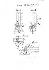 Ветряный двигатель (патент 807)