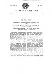 Электрическая лампа накаливания переменной силы света (патент 5512)