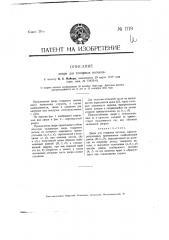 Дверь для товарных вагонов (патент 1719)