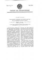 Электрическое устройство для подсчета числа ударов по клавиатуре пишущей машины (патент 4730)