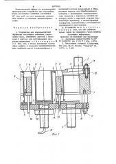 Устройство для термомагнитной обработки постоянных магнитов (патент 897863)