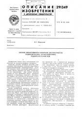Способ объективного контроля достоверности (патент 291349)