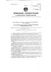 Полуавтомат для сборки цоколей приемно-усилительных ламп (патент 120612)